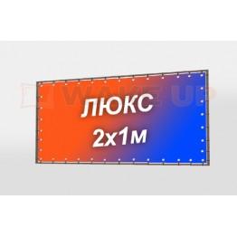 Баннер 2х1м Lux с печатью