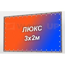 Баннер 3х2м Lux с печатью