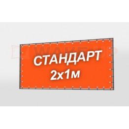 Баннер 2х1м Standart с печатью