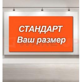Баннер Standart с печатью (Ваш размер)
